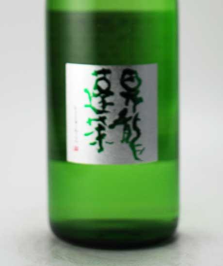 昇龍蓬莱 特別純米 60% 15度 1800ml 大矢孝酒造