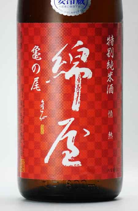 綿屋 情熱 特別純米 亀の尾 (黒澤米) 28BY 1800ml  金の井酒造