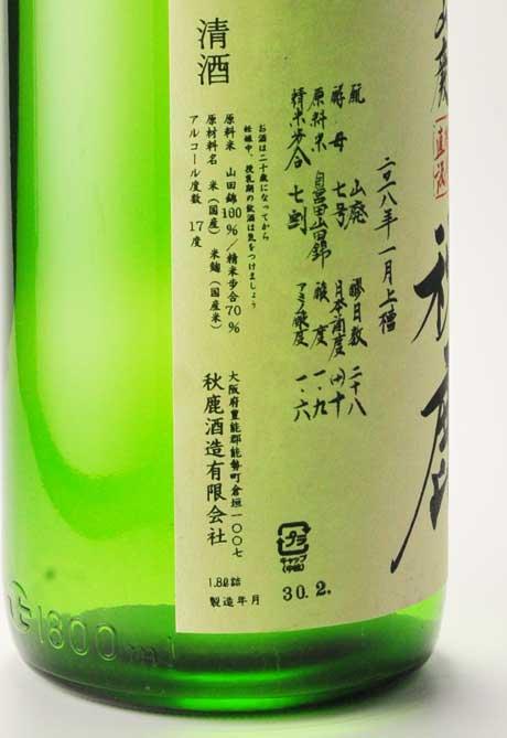 秋鹿 山廃純米槽搾直汲生原酒 自営田山田錦70 1800ml 秋鹿酒造