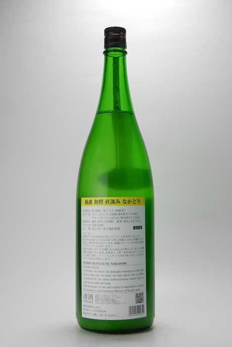 仙禽 初槽直汲み 中取り 生酒 1800ml (株)せんきん