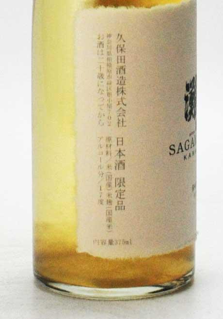 相模灘 雄町 長期熟成酒 375 ml 久保田酒造 [古酒]
