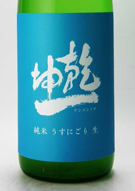 乾坤一 純米うすにごり 生 1800ml 大沼酒造