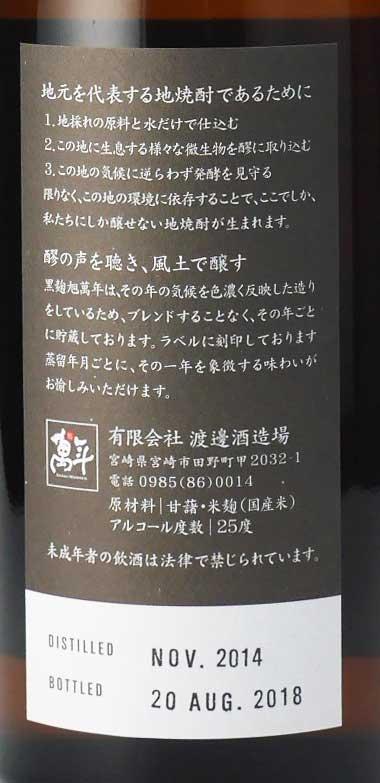 旭萬年 黒麹 芋25%  720ml 渡邊酒造場