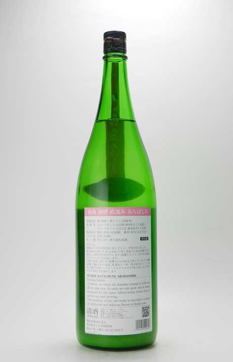 仙禽 初槽直汲み あらばしり 生酒 1800ml (株)せんきん