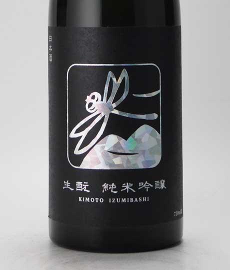 いづみ橋 とんぼラベル 雄町 生もと純米吟醸 720ml 泉橋酒造