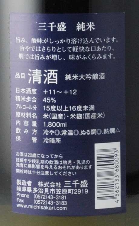 三千盛 純米大吟醸 1800ml 三千盛