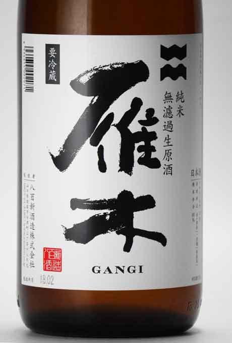 雁木 槽出あらばしり純米無濾過生原酒 1800ml