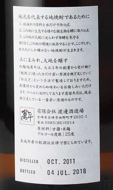 旭萬年 白麹 芋25%  1800ml 渡邊酒造場