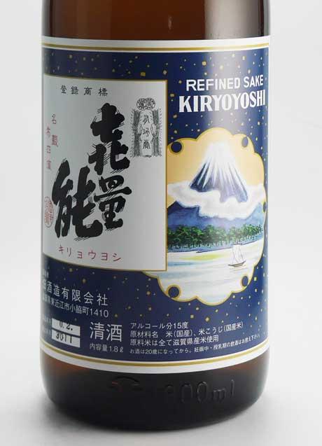 喜量能(きりょうよし) 上撰(純米造り) 1800ml 畑酒造