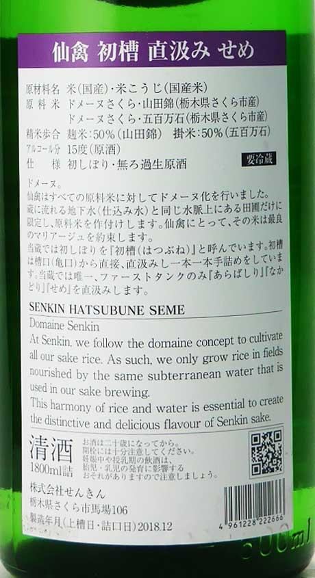 仙禽 初槽直汲み せめ 生酒 1800ml (株)せんきん