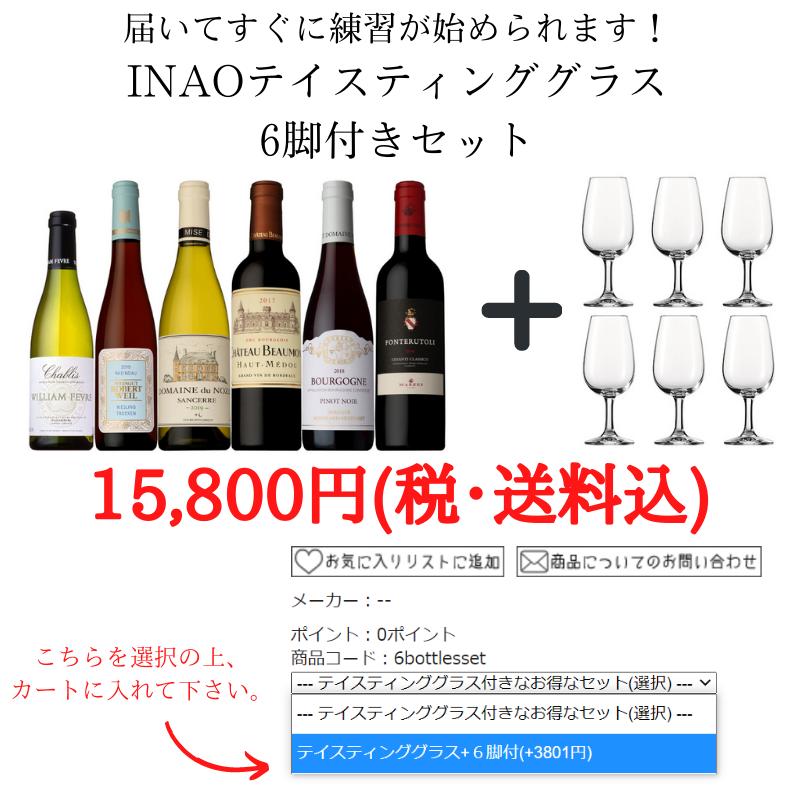 【送料無料】テイスティング試験にも最適!基本のぶどう品種を飲み比べる ハーフボトル6本セット