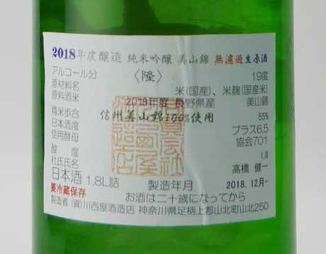 隆 美山錦 純米吟醸生原酒 1800ml 川西屋酒造店