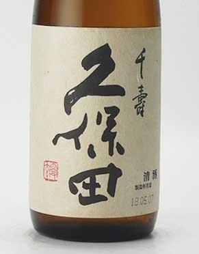 久保田 千寿 吟醸酒 1800ml 朝日酒造