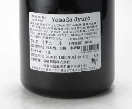 いづみ橋 梅酒 山田十郎 500ml 泉橋酒造