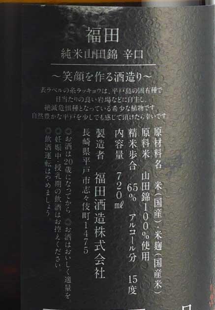 福田 山田錦 純米辛口 720ml 福田酒造