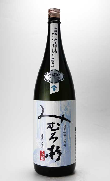 みむろ杉 山田錦 純米吟醸 生原酒  1800ml 今西酒造