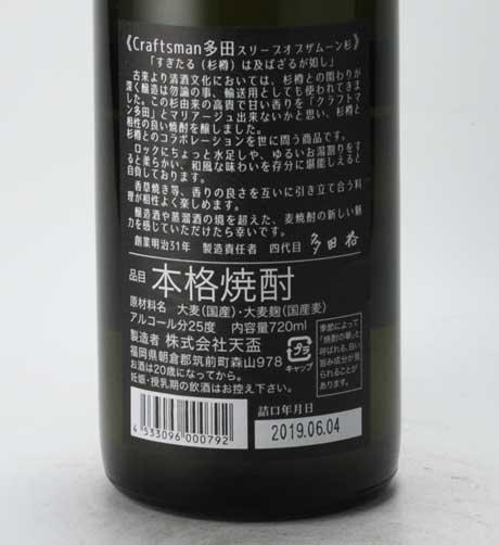 クラフトマン多田 スリープオブザムーン 杉 25度 麦  720ml 天盃酒造