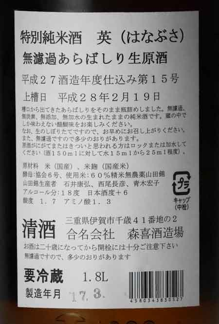 妙の華 英 超情熱 特別純米無ろ過生原酒 (無農薬山田錦) 1800ml 森喜酒造場