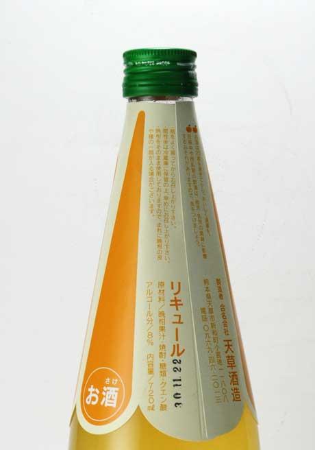 天草晩柑リキュール 8% 720ml 天草酒造