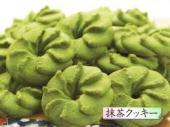 山下誠志堂謹製「抹茶菓子」