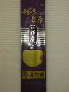 茎茶「折鷹〜おりたか〜」200g