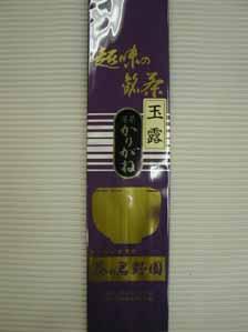 茎茶「玉露かりがね」200g