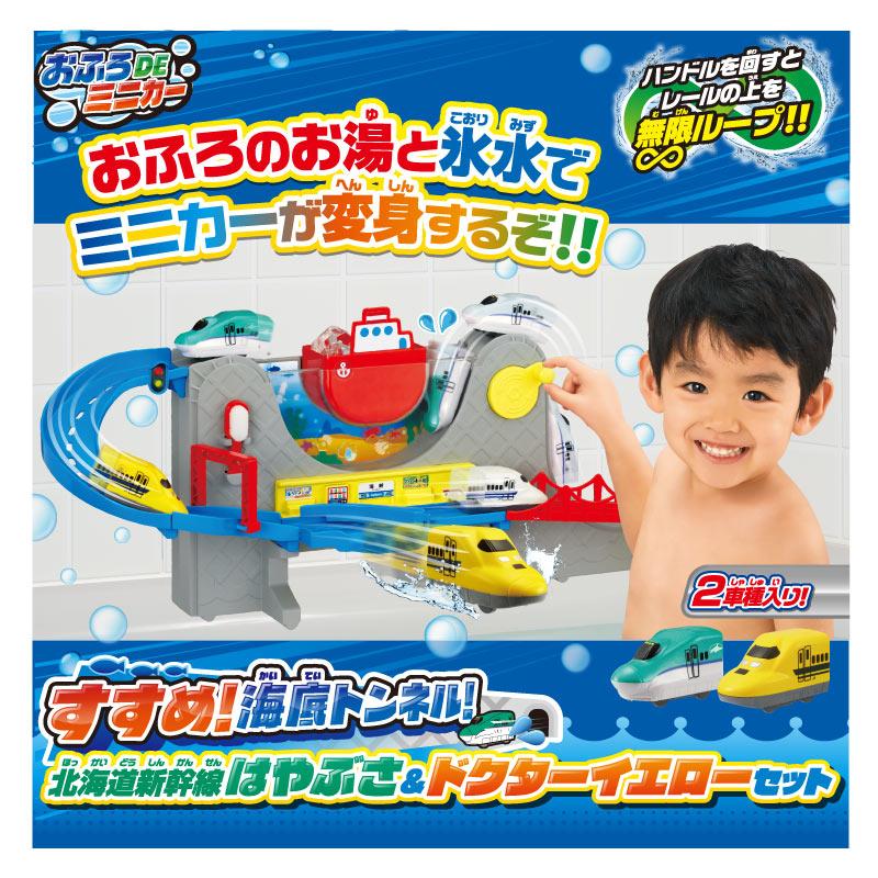 おふろDEミニカー すすめ!海底トンネル!北海道新幹線はやぶさ&ドクターイエローセット