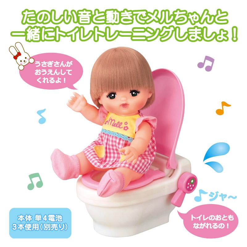 メルちゃん トイレのれんしゅう!いっしょにおトイレ