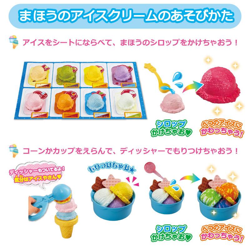 かえちゃOh!! まほうのアイスクリーム