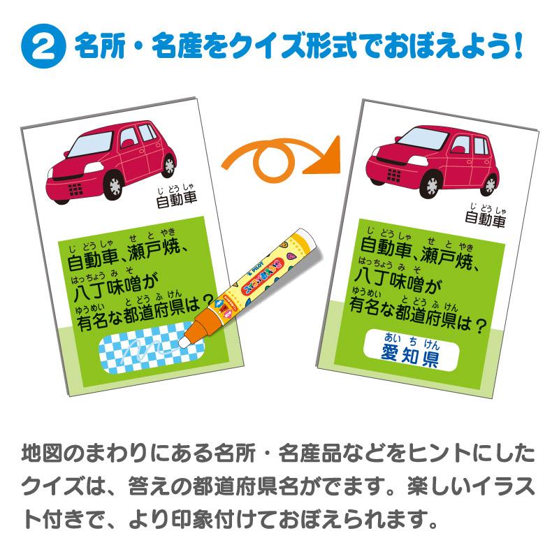 答えがでてくるポスター 日本地図