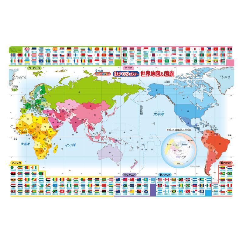 答えがでてくるポスター 世界地図&国旗