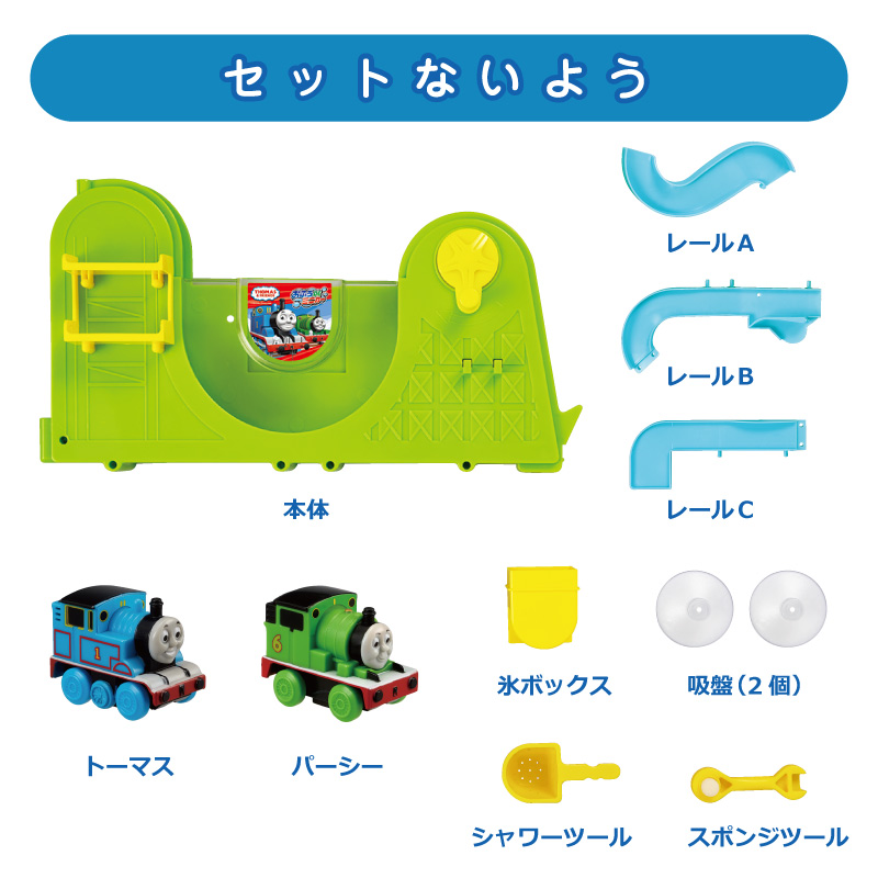 おふろDEミニカー トーマス&パーシーセット【プレゼント】みずふきトーマス