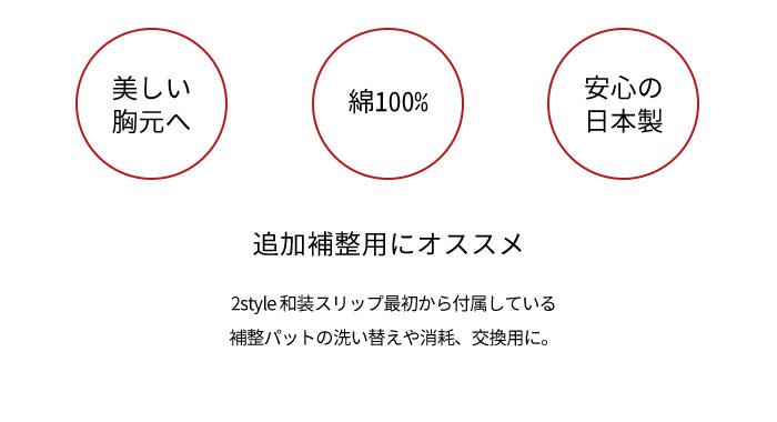 補正 パット 3点セット あづま姿 日本製 別売 2style 美容ランジェリー 用>
