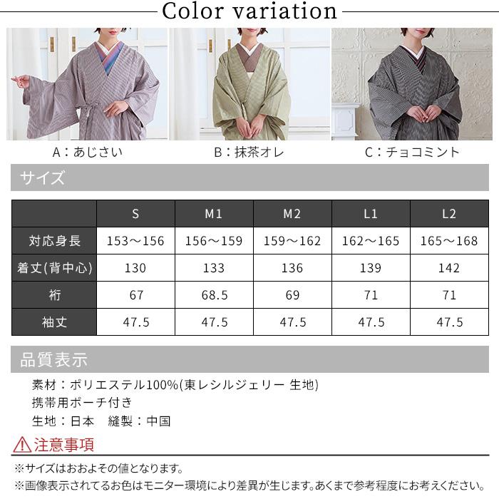 雨コート 和装コート 東レ シルジェリー 縞しまコート 全3色 5サイズ>