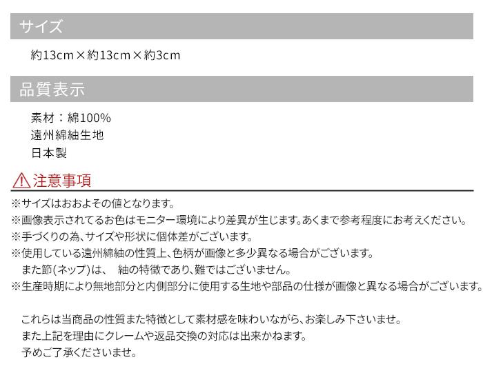 小銭入れ 3.3 ギャザー らっきょ玉 がま口 遠州綿紬 S23-008 全7種類 日本製>