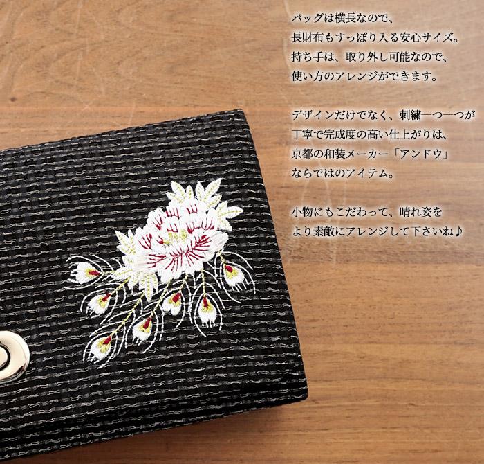 振袖 草履 バッグ セット 桂由美 厚底 フリー 孔雀 刺繍クラッチバッグ>