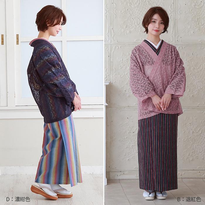 和装コート ラッセル キッチン レース コート 選べる7色 日本製>