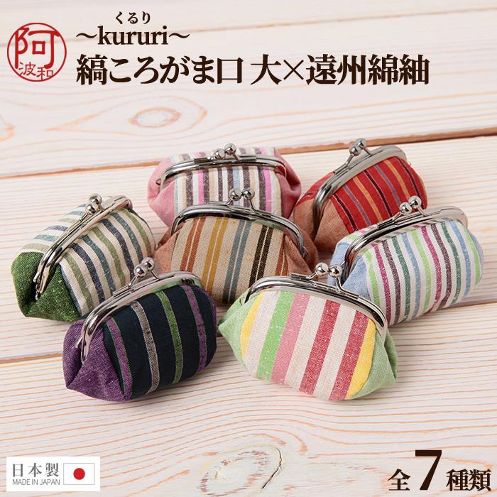 小銭入れ 縞ころ がま口 大 遠州綿紬 S22-006 全7種類 日本製>