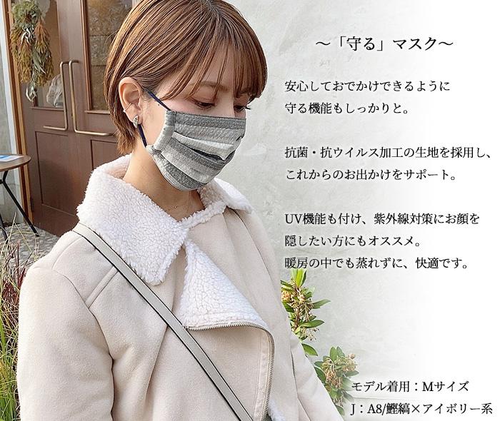 おしゃれ 着物 マスク 洗える 阿波しじら織 ウール 日本製 口元 ベージュ>