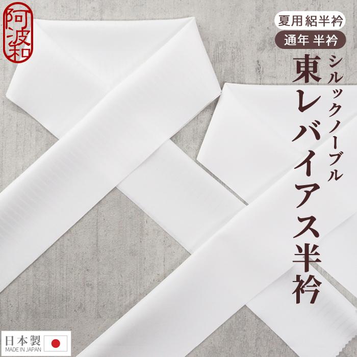 東レ シルック バイアス 半衿 半襟 通年用 夏用 絽 選べる2タイプ 日本製>