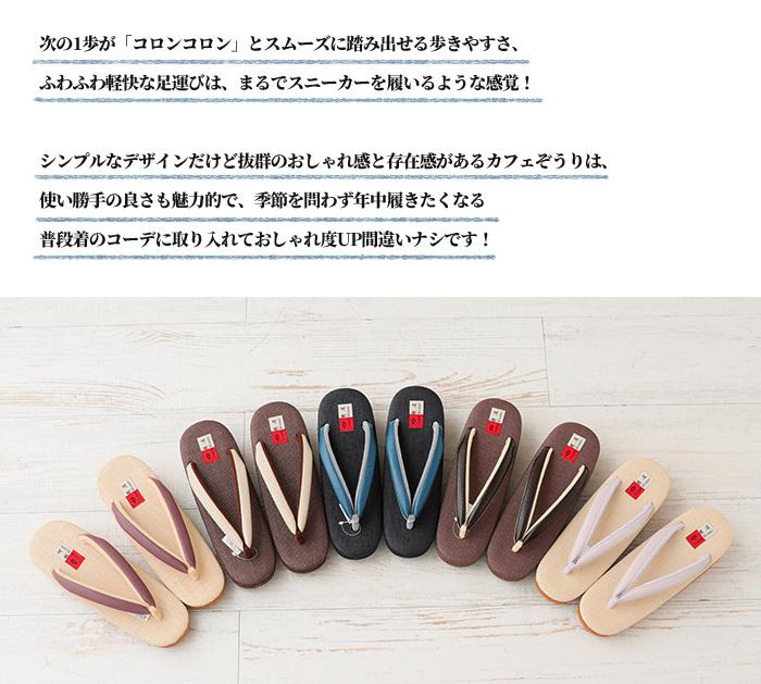 カレンブロッソ カフェ草履 乳白色 鼻緒 栗茶色 台 ヒール 5cm 日本製>
