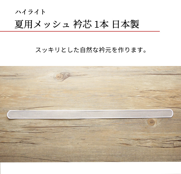 衿芯 ハイライト 夏用 メッシュ 差込式 ストレート 1本 日本製>