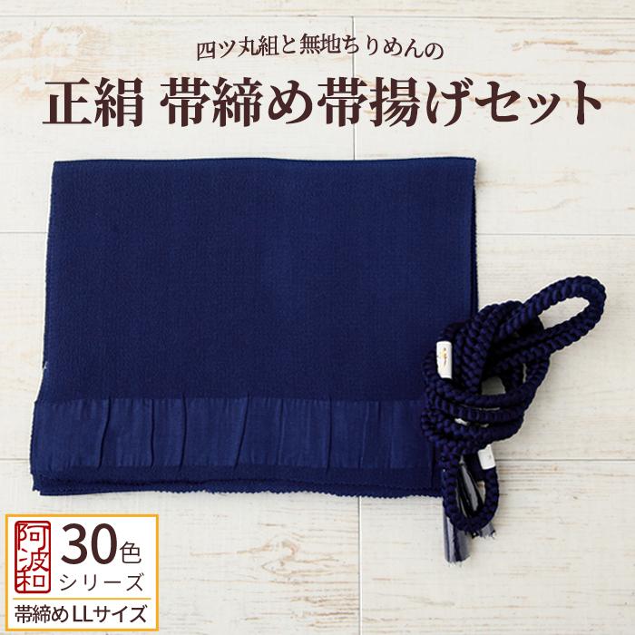 正絹 帯締め 帯揚げ セット 紺色 No.20 LLサイズ 長尺 四つ丸組 ちりめん>