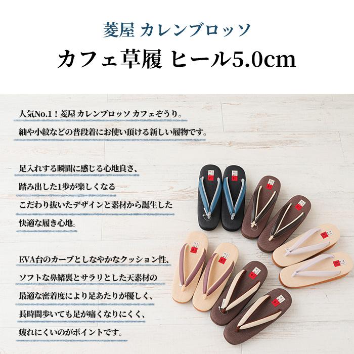 カレンブロッソ カフェ草履 葡萄鼠色 鼻緒 生成色 台 ヒール 5cm 日本製>