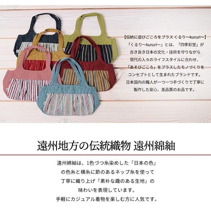 トート ミニ ギャザー プチトート 遠州綿紬 S22-005 全6種類 日本製>