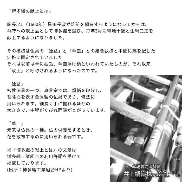 正絹 半幅帯 博多織 長尺 440 四寸 単帯 献上柄 五献上 1607 日本製>