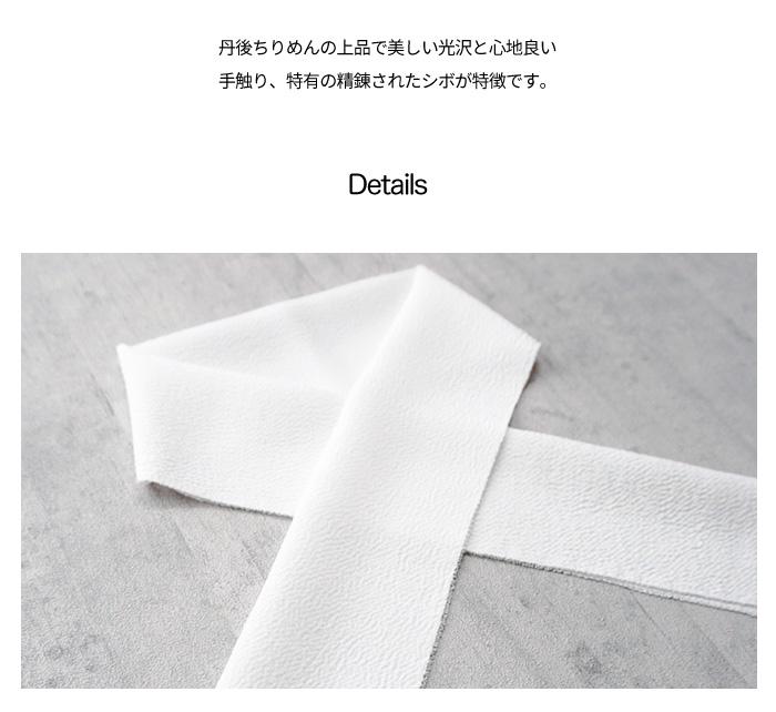 半襟 正絹 丹後ちりめん ニューシュピア 通年用 半衿 日本製>