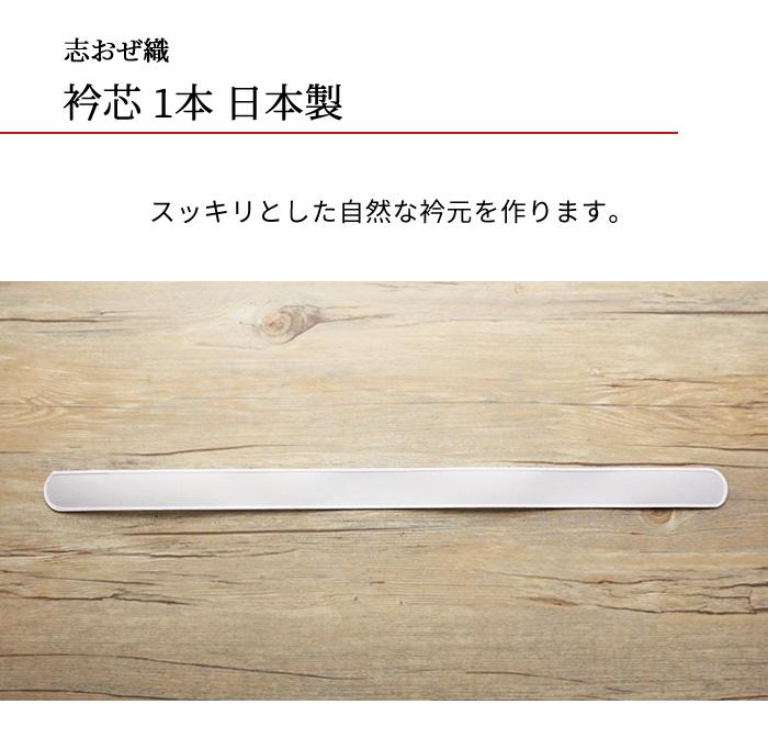 衿芯 志おぜ織 差込式 ストレート 1本 長襦袢 差し込み 襟芯 日本製>