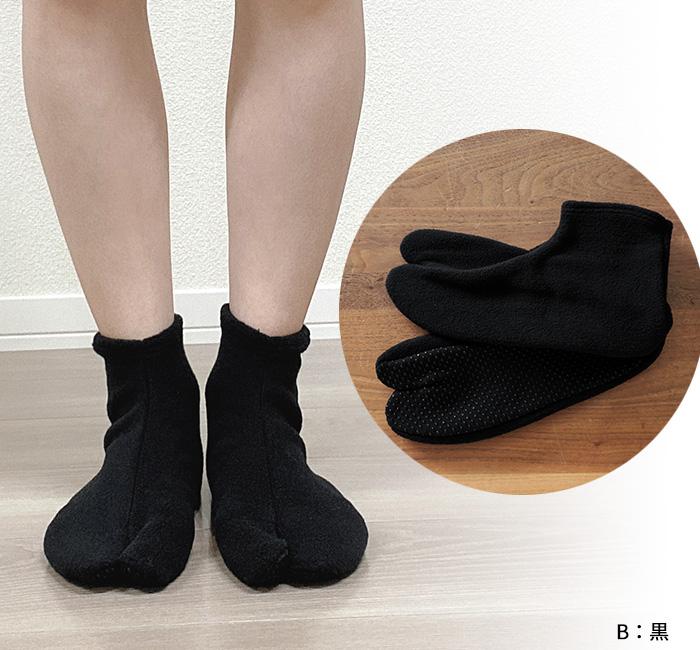フリース 足袋 滑り止め 口ゴム 単衣 白 黒 こはぜなし 21.0cm〜28.0cm>