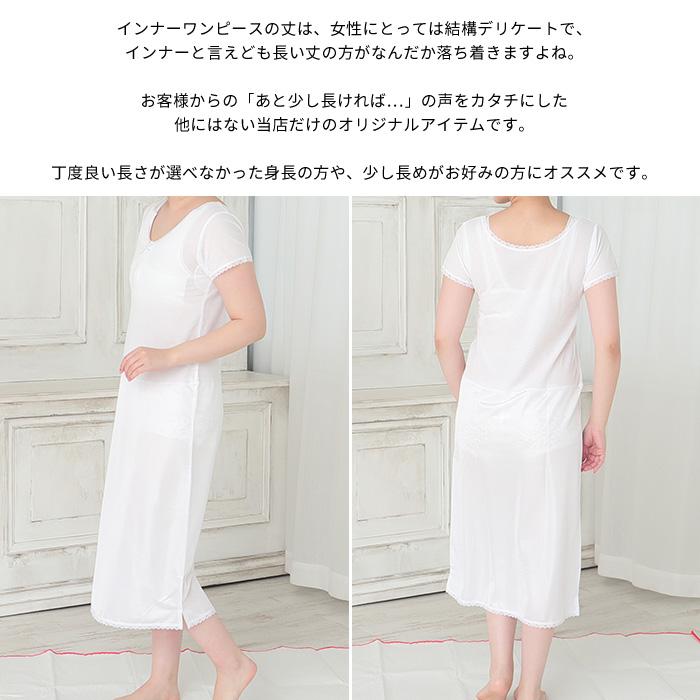 浴衣 ワンピース インナー スリップ さららビューティー ロング丈 +10cm>
